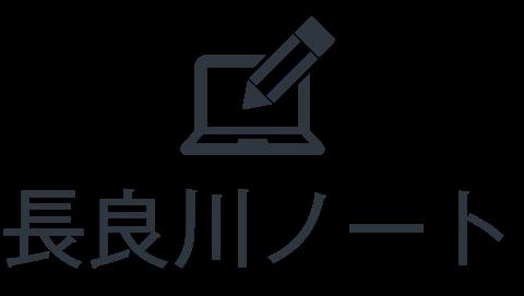 長良川ノート