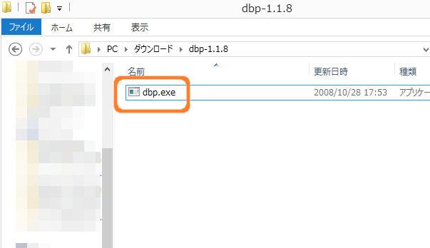 dbp.exeをエクスプローラーで表示