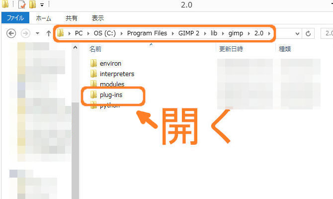 C:\Program Files\GIMP 2\lib\gimp\2.0」フォルダへ移動し、「plug-ins」を開く