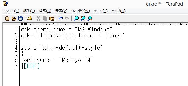 フォントはMeiryo。フォントサイズは14。