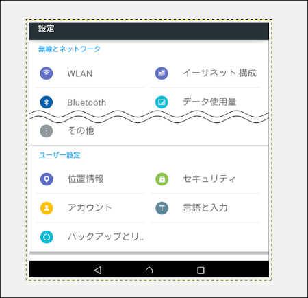 Android設定画面に省略線を描いた