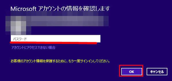Microsoftアカウントにパスワードを入力