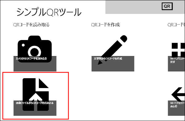 画像ファイルからQRコードを読み取る