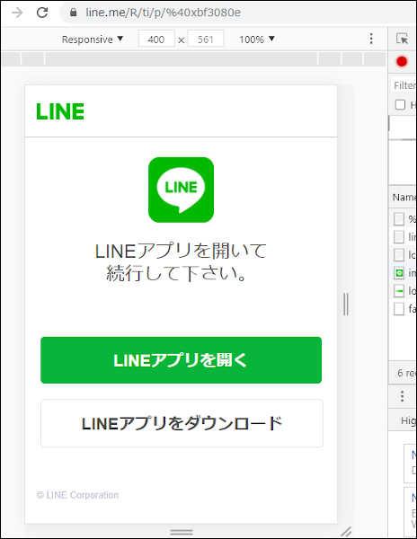 QRコードからの画面が表示される