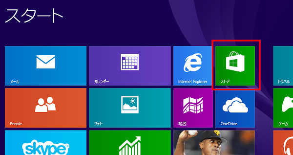 Windowsスタート画面