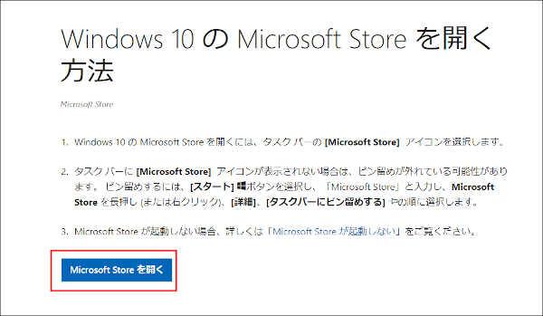 Microsoftストアを開く