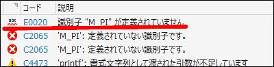 """識別子""""M_PI""""が定義されていません"""