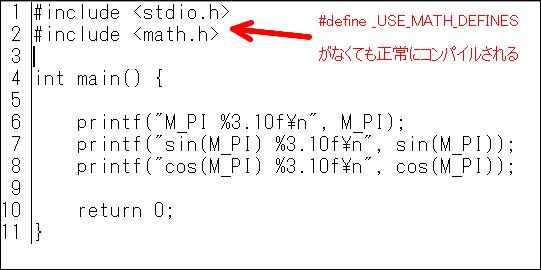 Cygwinのgccでは「#define _USE_MATH_DEFINES」がなくてもコンパイルエラーにならない。