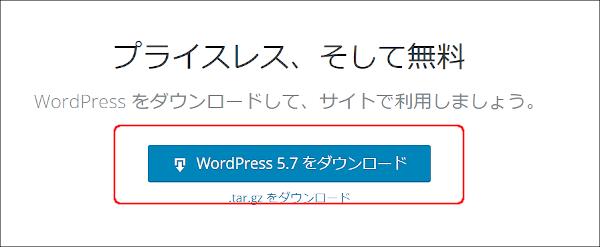 WordPress5.7をダウンロード