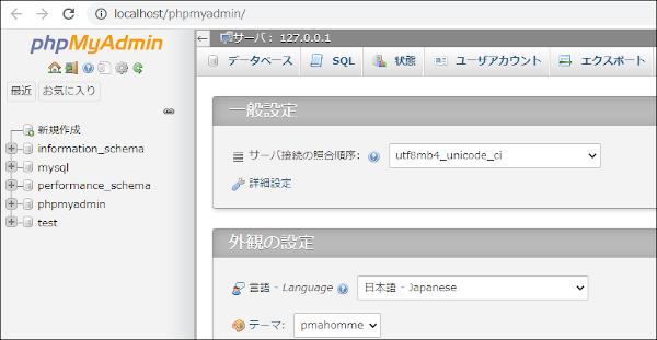 「phpMyAdmin」がブラウザで開かれる