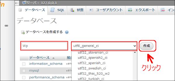 データベース名の入力と文字セットの指定