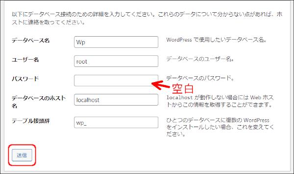 必要事項の入力。データベース名。ユーザー名。データベースのホスト名。テーブル接頭辞。