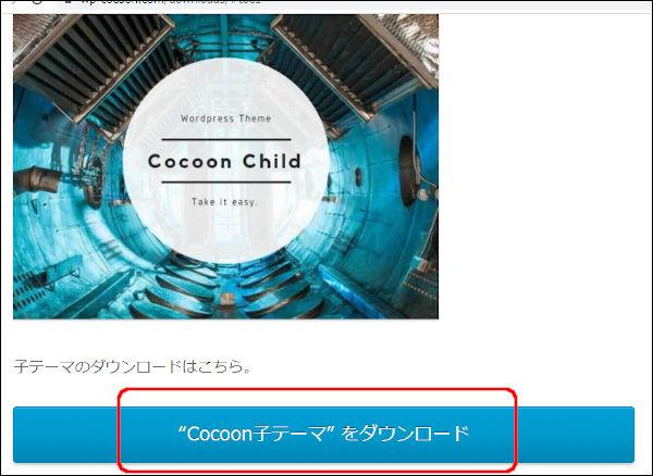Cocoon子テーマのダウンロード