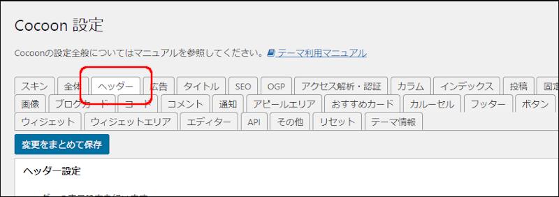 Cocoon → ヘッダータブ