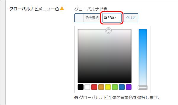 背景色をカラーコードでも選択できる。