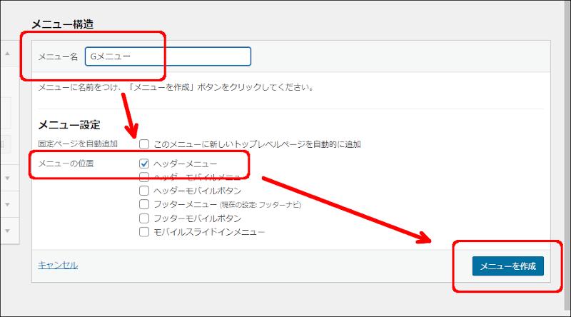 メニュー名、メニューの位置を選択して「メニューを作成」をクリック。