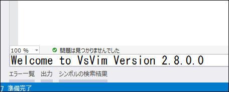 Welcome to VsVim Version 2.8.0.0などの表示
