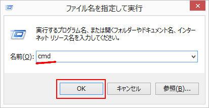 ファイル名を指定して実行」を起動させる