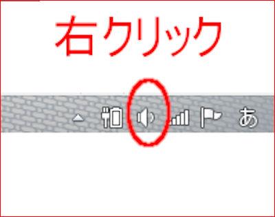 Windows画面下部のタスクバーのスピーカーのアイコンを右クリック