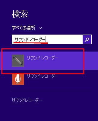 「検索」でサウンドレコーダーを検索