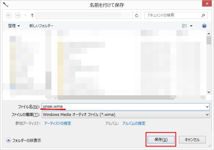 wmaファイルを名前を付けて保存
