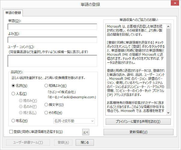 Windows単語の登録