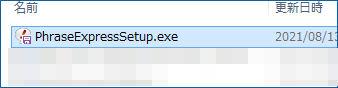 exeファイルを実行
